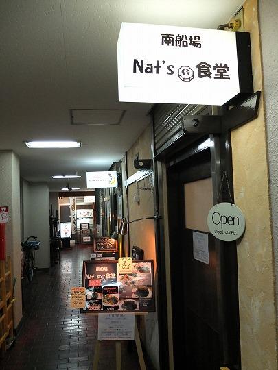 Nut's食堂、ハンバーグ