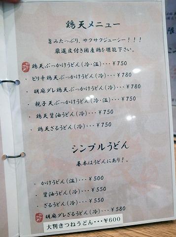 七弐八製麺