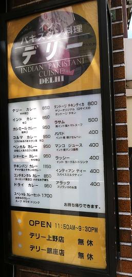 デリー、上野