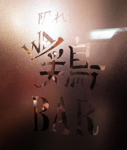 WA鶏Bar