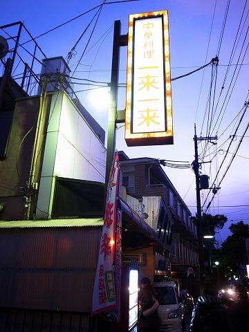 激辛商店街(その2)