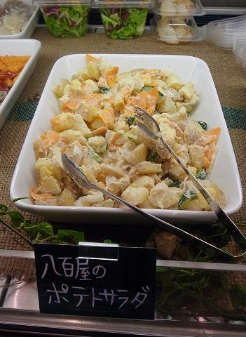ベジキッチンkitahama