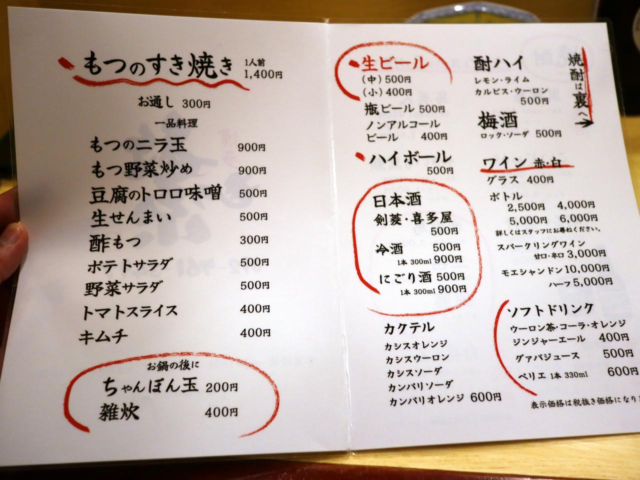 書く すき焼き 漢字 と で