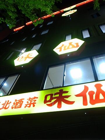 味仙矢場店
