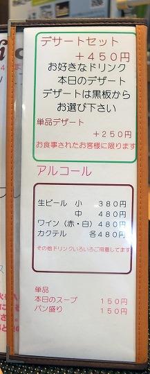 f-cafe、好っきゃ麺