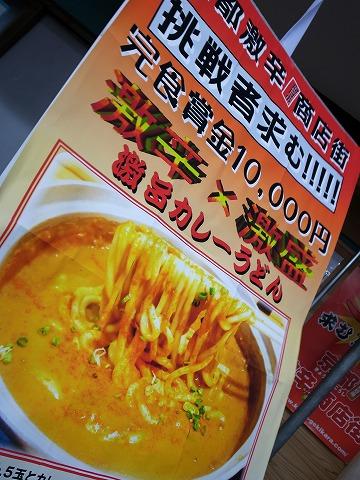 激辛商店街(カレー、うどん編)