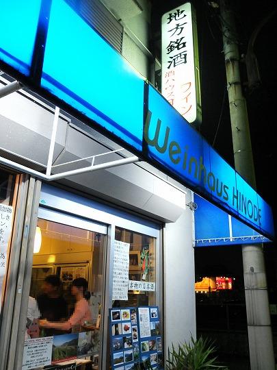 日ノ出、7月日本酒会