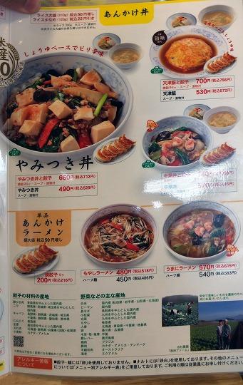 餃子の満州