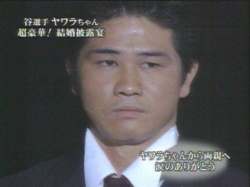 167-5谷佳知谷亮子結婚式