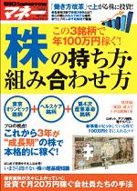 BIGtomorrow増刊号s