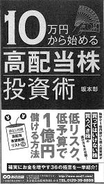 高配当株投資術 日経新聞s