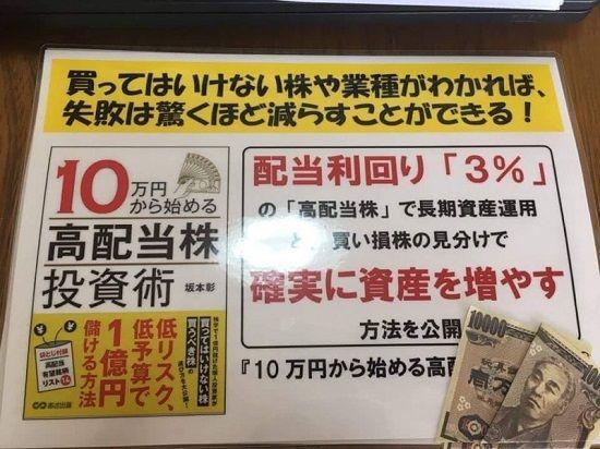 10万円から始める高配当株投資術 ポップ