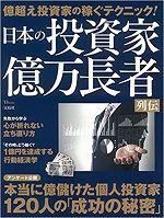 日本の投資家億万長者