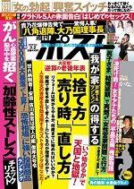 週刊ポストs 3月2日号
