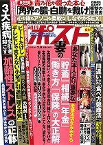 週刊ポストs 29