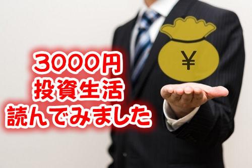 3000円投資生活、読んでみました