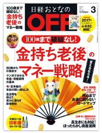日経おとなのOFF 3月号