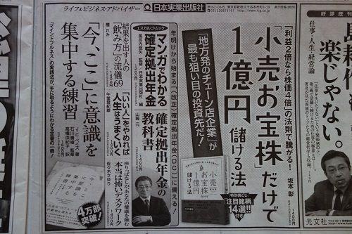 小売お宝株だけで1億円儲ける法 日経新聞広告 1