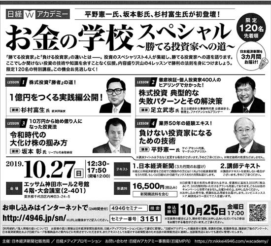 日経新聞 Wアカデミー2