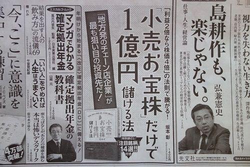 小売お宝株だけで1億円儲ける法 日経新聞広告 2