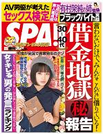 週刊SPA S