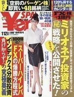 Yen SPA s
