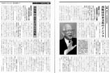 H8.1.19,20 読売新聞より