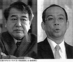 寺島実郎と飯尾潤