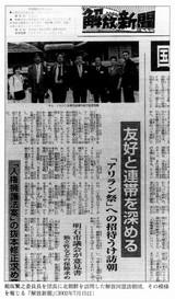 『解放新聞』(2002年6月25日)