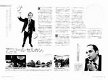 日経アーキテクチュア 2008.5.26