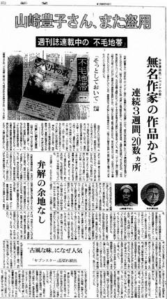 S48.10.21 朝日