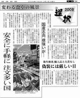 H20.1.1 日経新聞