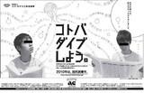 国民読書年新聞広告
