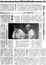 2006/10/07 朝日新聞be
