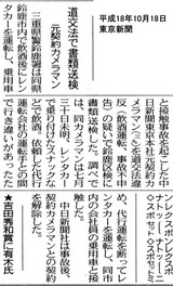 東京新聞 06/10/18