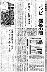 H21.2.20 朝日