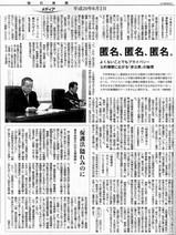 H20.6.2 毎日新聞