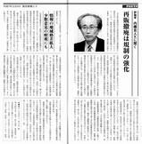H7.12.8 読売新聞より