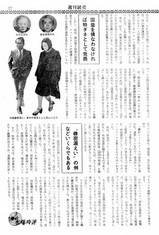 週刊読売 S50.12.6号