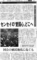 06/12/13 東京新聞