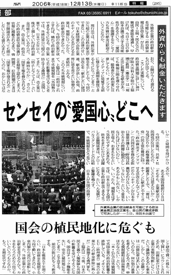 06/12/13 東京新聞 これはひどい。 どの新聞も隠してますが、近藤は中日新聞出身。 ところ