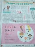 H22.7.13 朝日新聞
