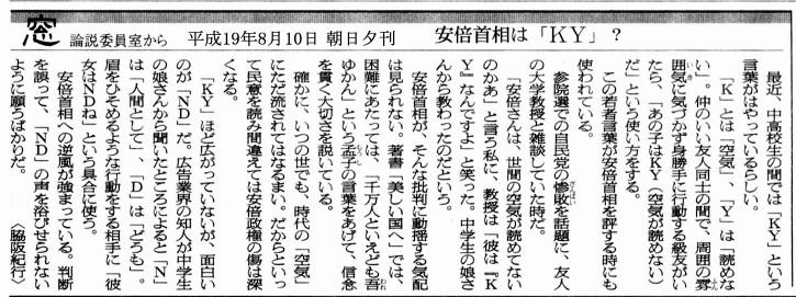 【朝日新聞・慰安婦誤報】 櫻井よしこ氏 「なぜ社長が出てきて謝罪しないのか。こんな新聞は廃刊にすべきだ」YouTube動画>27本 ニコニコ動画>1本 ->画像>33枚