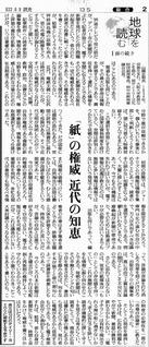 H22.8.8 読売