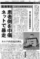 H20.7.27 東京新聞