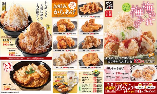 menu_20180420