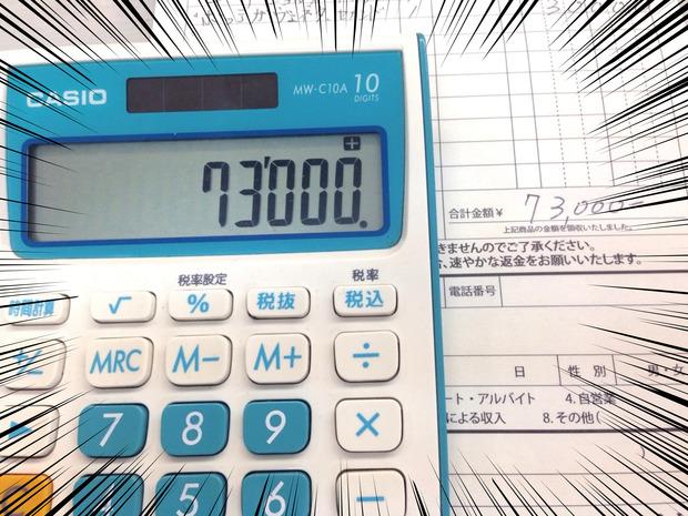 6370302