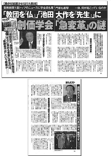 週刊ポスト20161115