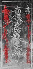 大石寺六壺彫刻
