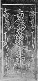 持仏堂・六壺・真光寺・妙光寺共通の板本尊